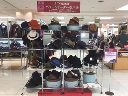 文二郎帽子店オーダー会
