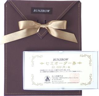 BUNJIROW セミオーダー券