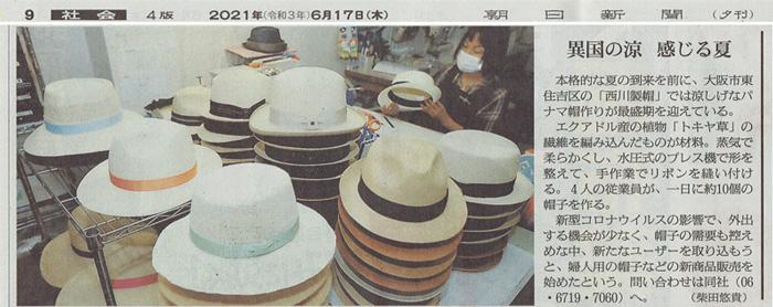 2021年6月17日朝日新聞夕刊 西川製帽 掲載記事