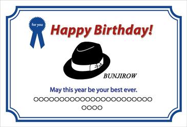 文二郎帽子店誕生日カードメッセージ