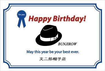 文二郎帽子店誕生日カード