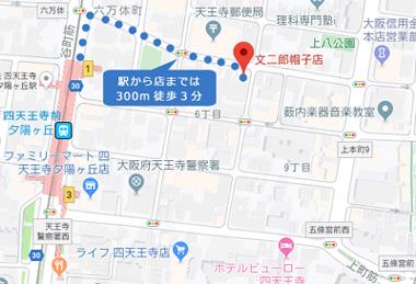 文二郎帽子店 駅からの地図