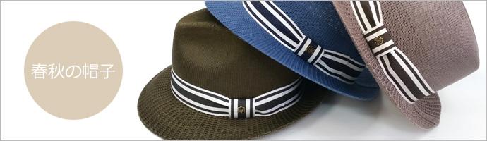 春秋の帽子
