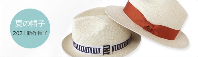 夏の帽子 2021春夏新作帽子