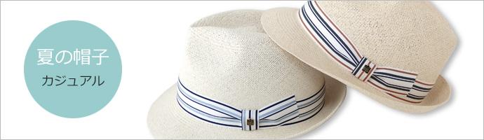 夏の帽子 カジュアル
