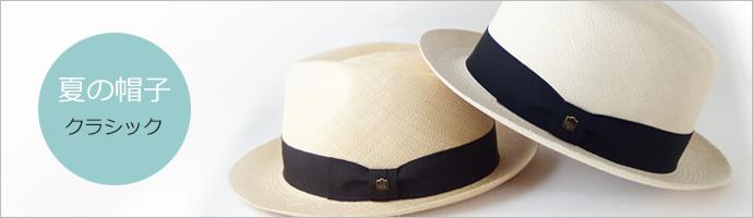 夏の帽子 クラシック