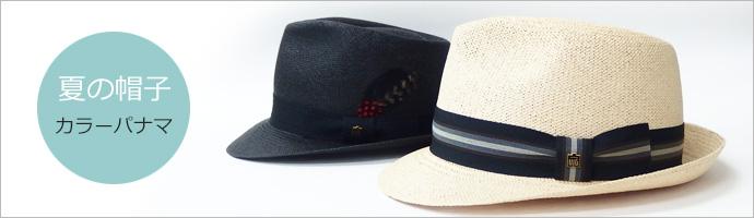 夏の帽子 カラーパナマ