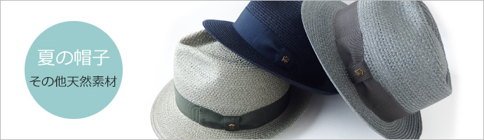 夏の帽子 その他天然素材
