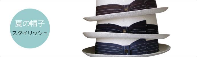 夏の帽子 スタイリッシュ