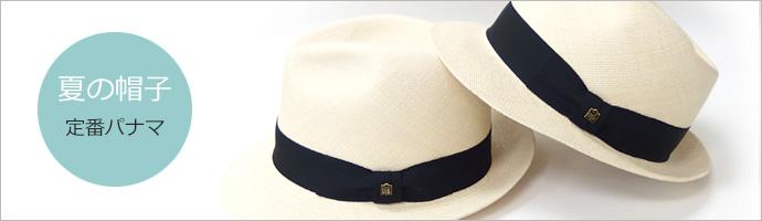 夏の帽子 定番パナマ