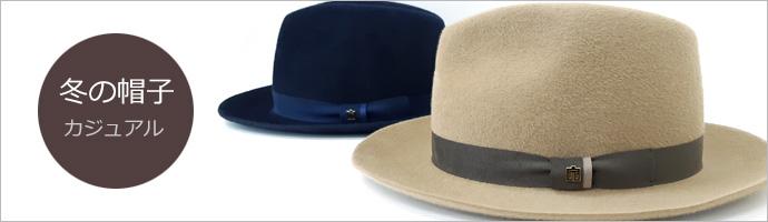 冬の帽子 カジュアル