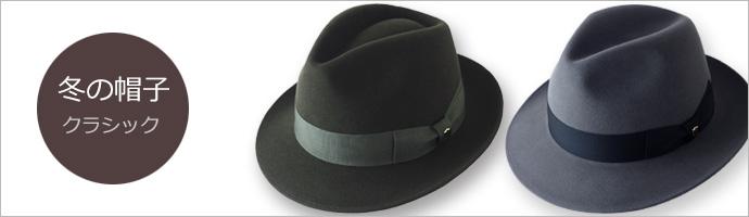 冬の帽子 クラシック