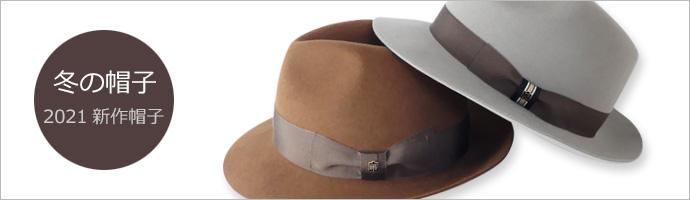 冬の帽子 新作