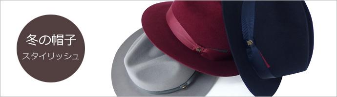 冬の帽子 スタイリッシュ