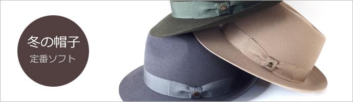 冬の帽子 定番ソフト