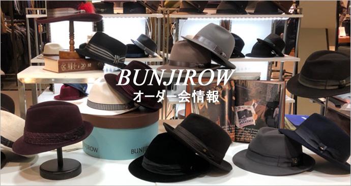 2020年秋冬文二郎帽子店オーダー会