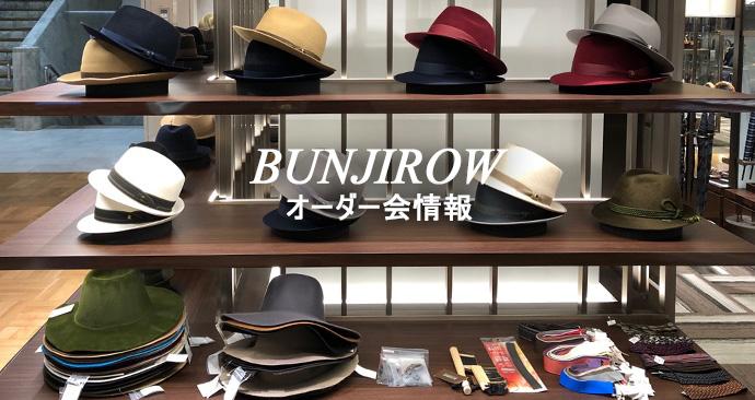 2021年秋冬BUNJIROWオーダー会