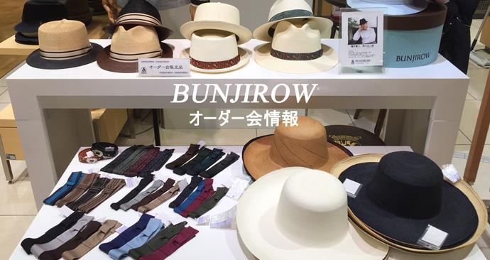 2021年文二郎帽子店オーダー会