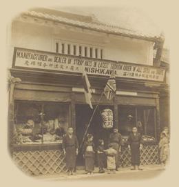 西川屋帽子店