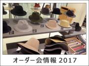 オーダー会情報2017